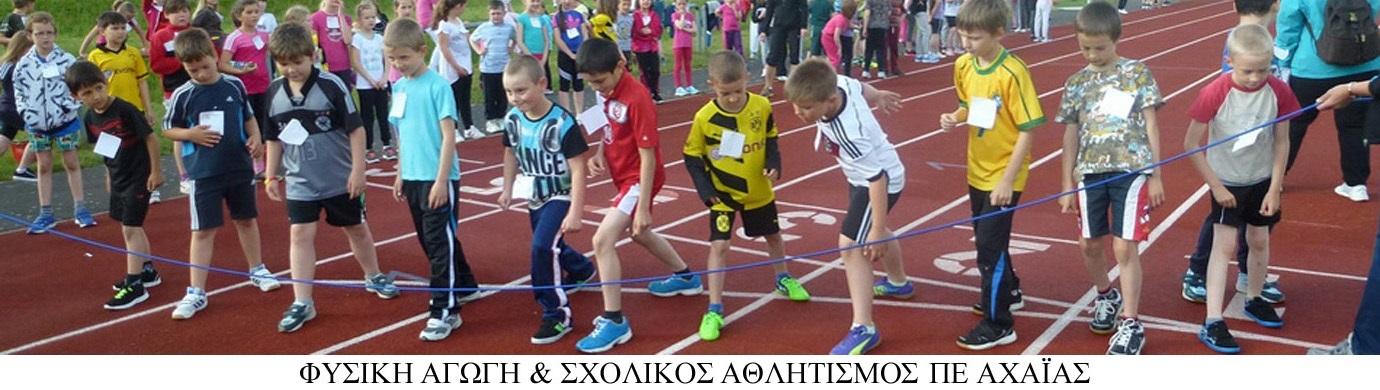 Φυσική Αγωγή & Σχολικός Αθλητισμός ΠΕ Αχαΐας